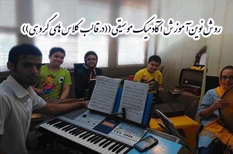 روش نوین آموزش آکادمیک موسیقی ((در قالب کلاس های گروهی))
